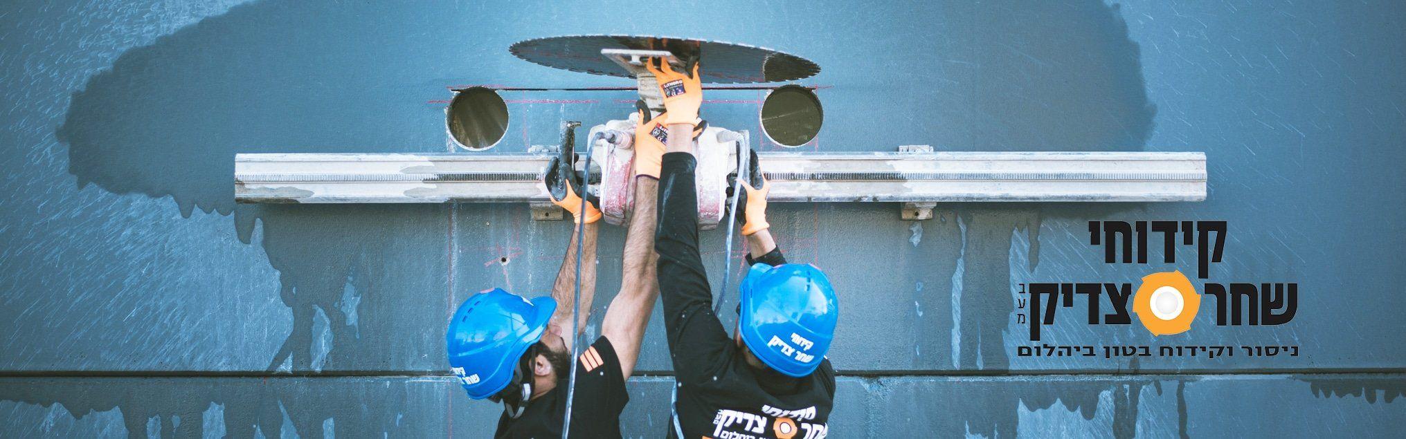 שני עובי שחר צדיק מבצעים ניסור קיר בטון